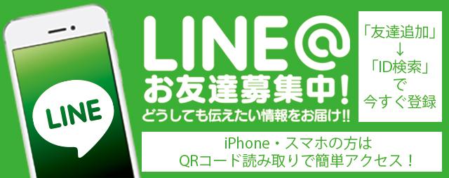 LINEお友達募集中!!