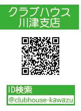 クラブハウス川津支店