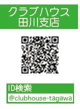 クラブハウス田川支店